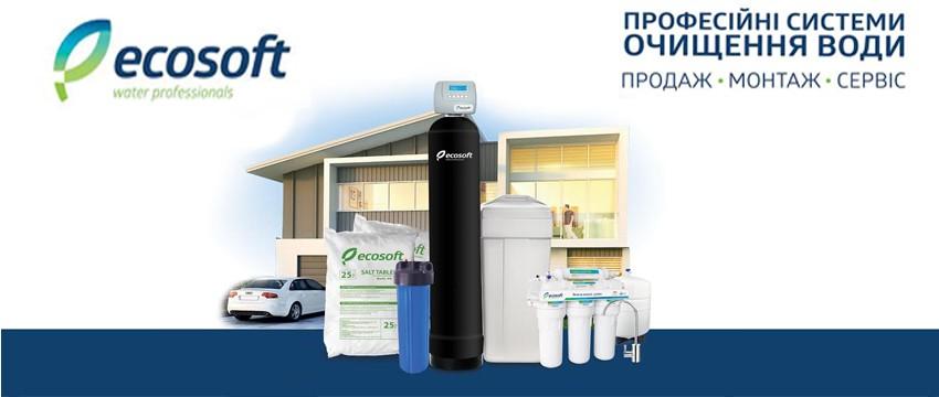 Фільтра Ecosoft